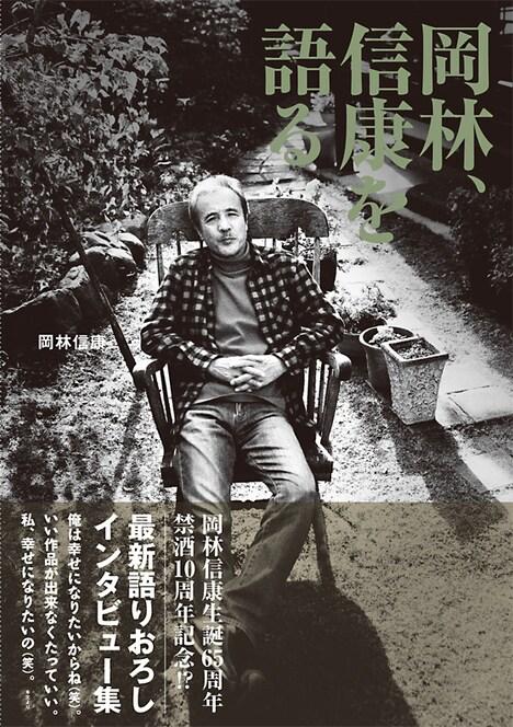 書籍「岡林、信康を語る」表紙