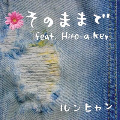 「そのままで feat. Hiro-a-key」配信ジャケット