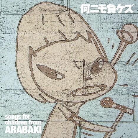 奈良美智がイラストを提供した「何ニモ負ケズ / Naninimo Makezu ~songs for children from ARABAKI~」Disc Aジャケット。
