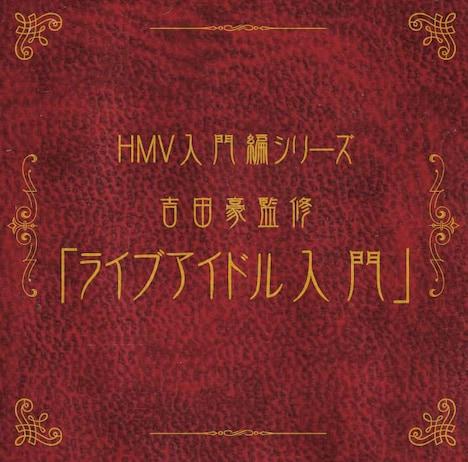 写真は「HMV入門編シリーズ 吉田豪監修『ライブアイドル入門』」ジャケット。