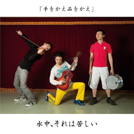 2006年リリースの衝撃作「顔にやさしく」以来となるオリジナルアルバム「手をかえ品をかえ」(写真)がついに完成。