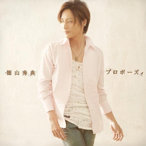 シングル「プロポーズ / 愛のまま永遠に」(写真)には「プロポーズ」のビデオクリップを収めたDVDが付属する。