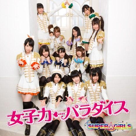 シングル「女子力←パラダイス」CD+DVD盤ジャケット