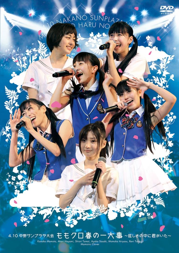 写真はライブDVD「4.10中野サンプラザ大会 ももクロ春の一大事 ~眩しさの中に君がいた~ LIVE DVD」ジャケット。
