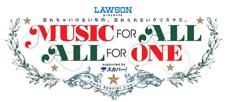 「MUSIC FOR ALL, ALL FOR ONE」ロゴ