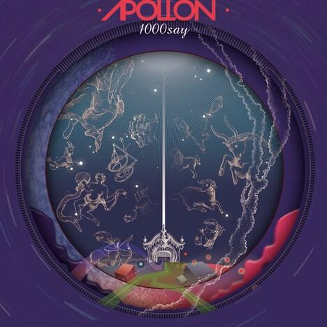 河野未彩がデザインを手がけたアルバム「APOLLON」のジャケット。