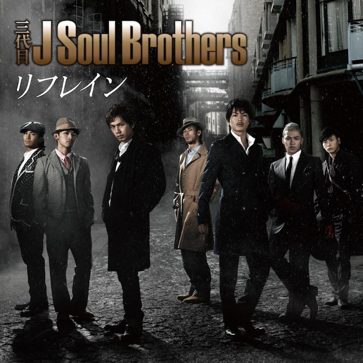 三代目 j soul brothers シングル