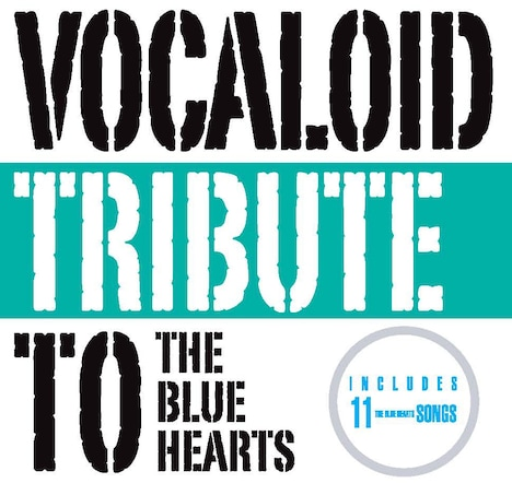写真はアルバム「VOCALOID tribute to THE BLUE HEARTS」ジャケット。