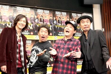 新ユニットmasa-yumeを結成した(写真左から)吉井和哉とダチョウ倶楽部。