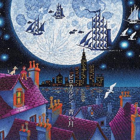 ピロカルピンニューシングル「青い月」ジャケット