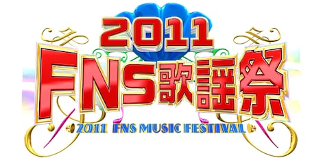 「2011 FNS歌謡祭」ロゴ