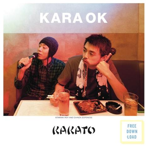 アルバム「KARA OK」配信ジャケット