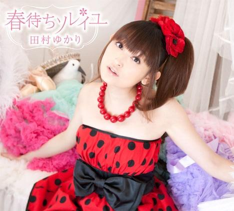 およそ1年3カ月ぶりのオリジナルアルバム「春待ちソレイユ」(写真は初回限定盤ジャケット)。