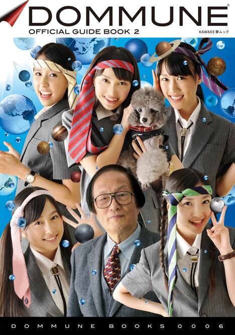 冨田勲×ももクロ×宇川の愛犬TV君、という奇跡のコラボが実現した「DOMMUNE オフィシャルガイドブック2」表紙。