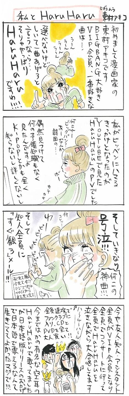 東村アキコによる描き下ろしマンガ。