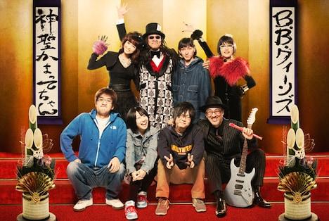B.B.かまってちゃん(B.B.クィーンズ+神聖かまってちゃん)はシングル発売の前日3月27日から対バンツアーを開催する。