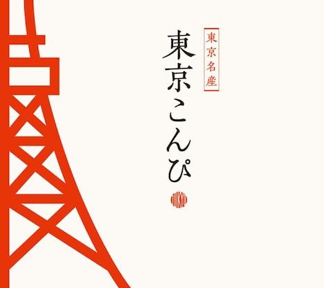 アルバム「東京こんぴ」ジャケット