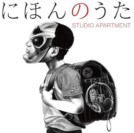 アルバム「にほんのうた」のパッケージビジュアルは、マンガ家・大友克洋の息子であるSHOHEI(大友昇平)が手がけた。