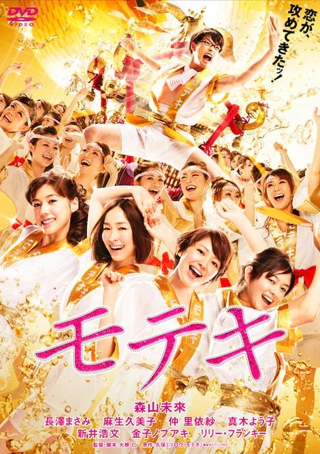 映画版「モテキ」は3月23日にDVD / Blu-rayとして発売される(写真はDVD通常盤ジャケット)。