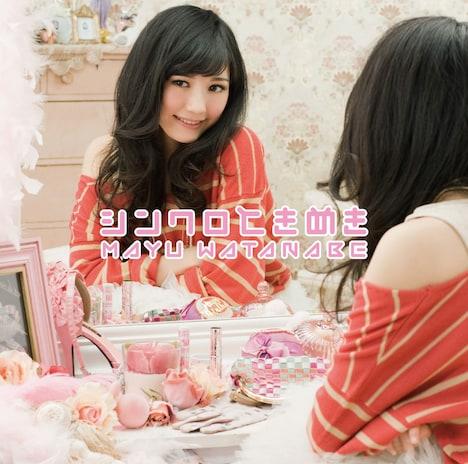 シングル「シンクロときめき」初回限定盤Bジャケット