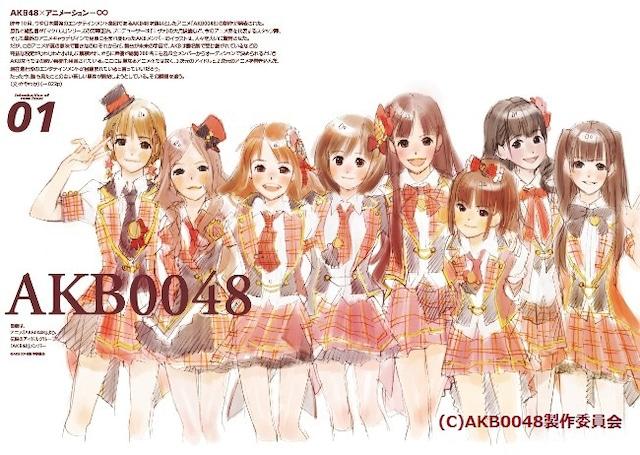 アニメ「AKB0048」は今春の放送を予定している。