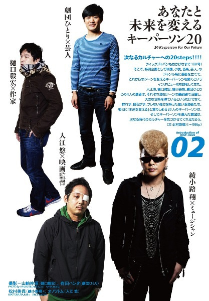 特集「あなたと未来を変えるキーパーソン20」では綾小路翔、劇団ひとり、入江悠、樋口毅宏がそれぞれテーマごとにキーパーソン5人を選出。