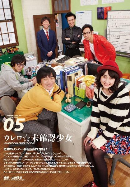 早見あかり(ex. ももいろクローバー)がコメディに挑戦した「ウレロ☆未確認少女」。