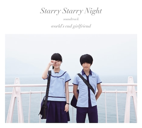 サントラ「Starry Starry Night - soundtrack」ジャケット