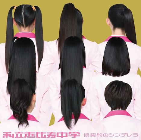 私立恵比寿中学は5月5日にシングル「仮契約のシンデレラ」でメジャーデビューを果たす(写真はシングル初回限定エー盤ジャケット)。
