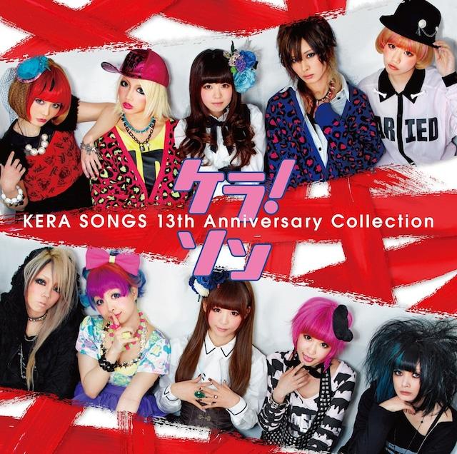 「ケラ!ソン ~KERA SONGS 13th Anniversary Collection~」ジャケット
