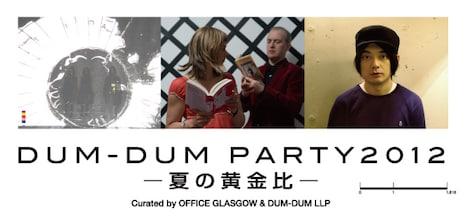 「DUM-DUM PARTY'2012 ~夏の黄金比~ Curated by OFFICE GLASGOW&DUM-DUM LLP」キービジュアル