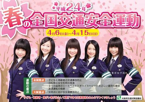 女子流の5人が笑顔で並ぶ「平成24年春の全国交通安全運動」ポスター。