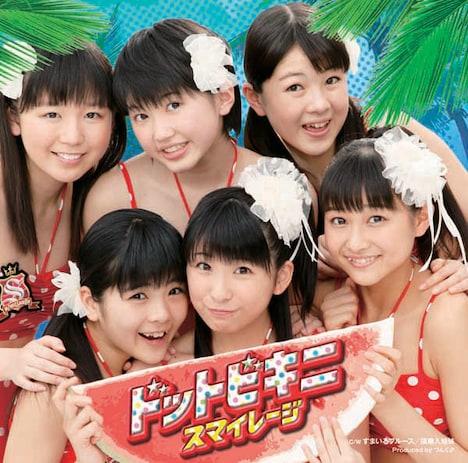 シングル「ドットビキニ」初回限定盤Aジャケット