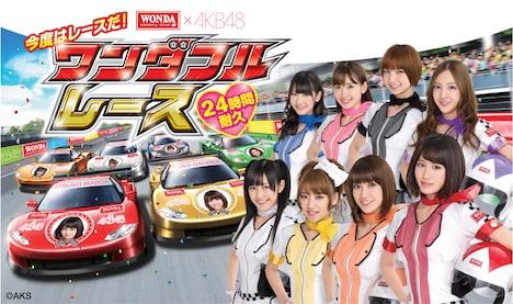 「WONDA×AKB48 今度はレースだ!ワンダフルレース」キャンペーン新テレビCM「ワンダフルレース」編より。