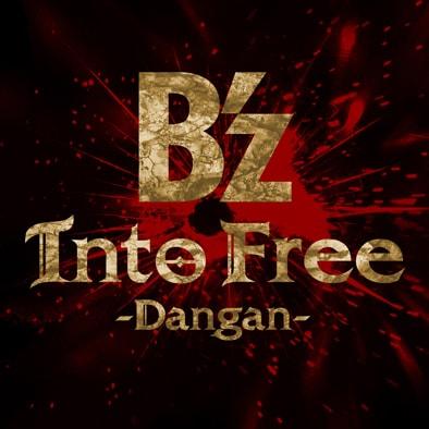 B'z「Into Free -Dangan-」配信ジャケット