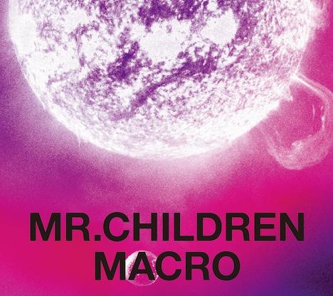 Mr.Childrenベストアルバム「Mr.Children 2005-2010<macro>」ジャケット