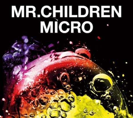 Mr.Childrenベストアルバム「Mr.Children 2001-2005<micro>」ジャケット