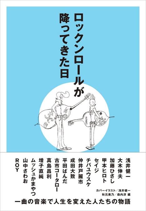「ロックンロールが降ってきた日」表紙。浅井健一のイラストが使用されている。