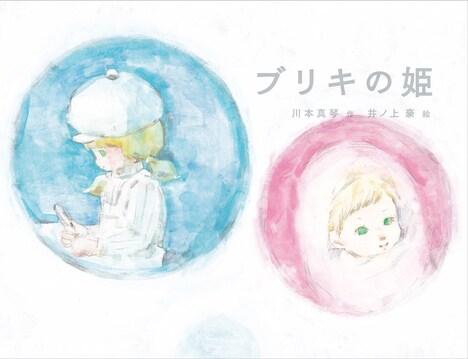 絵本「ブリキの姫」表紙