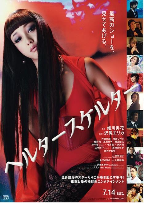 映画「ヘルタースケルター」新ポスター(c)2012映画「ヘルタースケルター」製作委員会