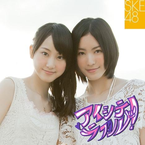 シングル「アイシテラブル!」Type-Aジャケット