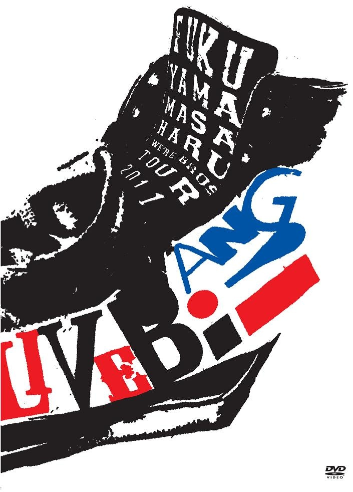 DVD「FUKUYAMA MASAHARU WE'RE BROS. TOUR 2011 THE LIVE BANG!!」ジャケット