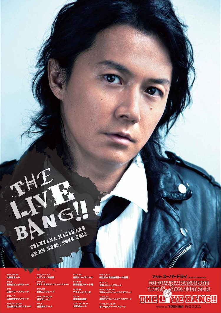 「FUKUYAMA MASAHARU WE'RE BROS. TOUR 2011 THE LIVE BANG!!」ライブ告知ポスター