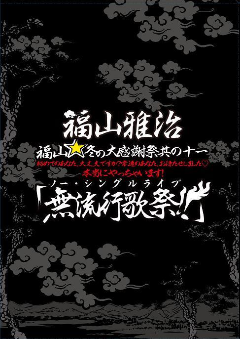 DVD「福山☆冬の大感謝祭 其の十一 初めてのあなた、大丈夫ですか? 常連のあなた、お待たせしました♡ 本当にやっちゃいます!『無流行歌祭!!』」ジャケット