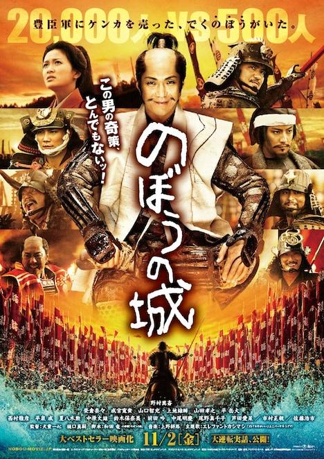 映画「のぼうの城」キービジュアル(C)2011『のぼうの城』フィルムパートナーズ