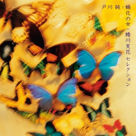 ベストアルバム「蛹化の女~蜷川実花セレクション」(写真)のジャケット写真は蜷川実花によるもの。