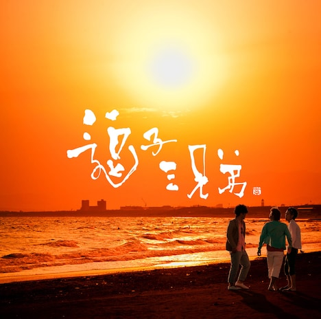 アルバム「逗子三兄弟」ジャケット