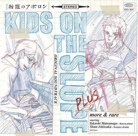 写真はアルバム「アニメ『坂道のアポロン』オリジナル・サウンドトラック プラス more & rare」ジャケット。