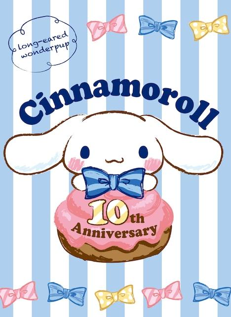シナモロール10周年メインイメージ(C)2001, 2012 SANRIO CO.,LTD.