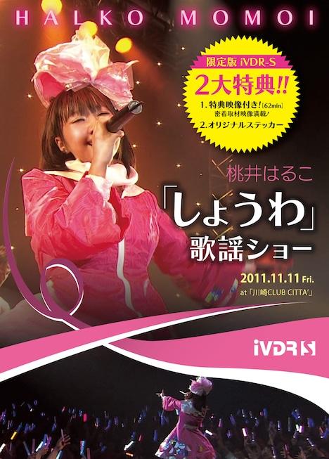 「iVDRカセット500GB 桃井はるこ『しょうわ』歌謡ショー限定版」パッケージ